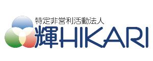 特定非営利活動法人輝HIKARI